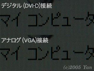 VGA DVI 画質の違い に対する画像結果