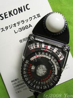 スタジオデラックスIII L-398A[PowerShot A70]