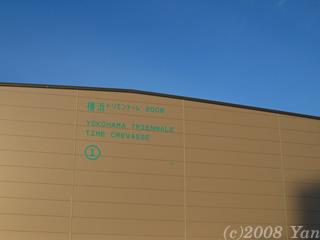 横浜トリエンナーレ2008 第1会場[PowerShot A590 IS]