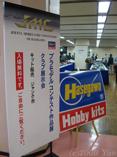 JMC2009東京[PowerShot A590 IS]