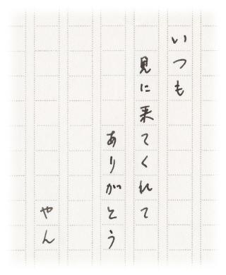 無印良品の万年筆で書きました[D1250U2F]