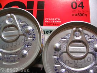 7年前に賞味期限の切れた缶詰[PowerShot A70]