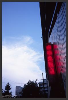 日中のネオン[KLASSE S, F5.6, 1/45, RA III]