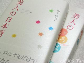 山下景子著『美人の日本語』『美人のいろは』 [PowerShotA70]