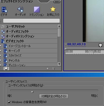 Adobe Premier ElementsのUI設定